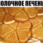 Молочное печенье!