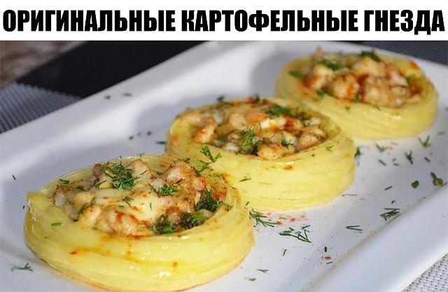 Я думала, что пробовала картофель в любом виде. Но так попробовала впервые! Вкуснотища!
