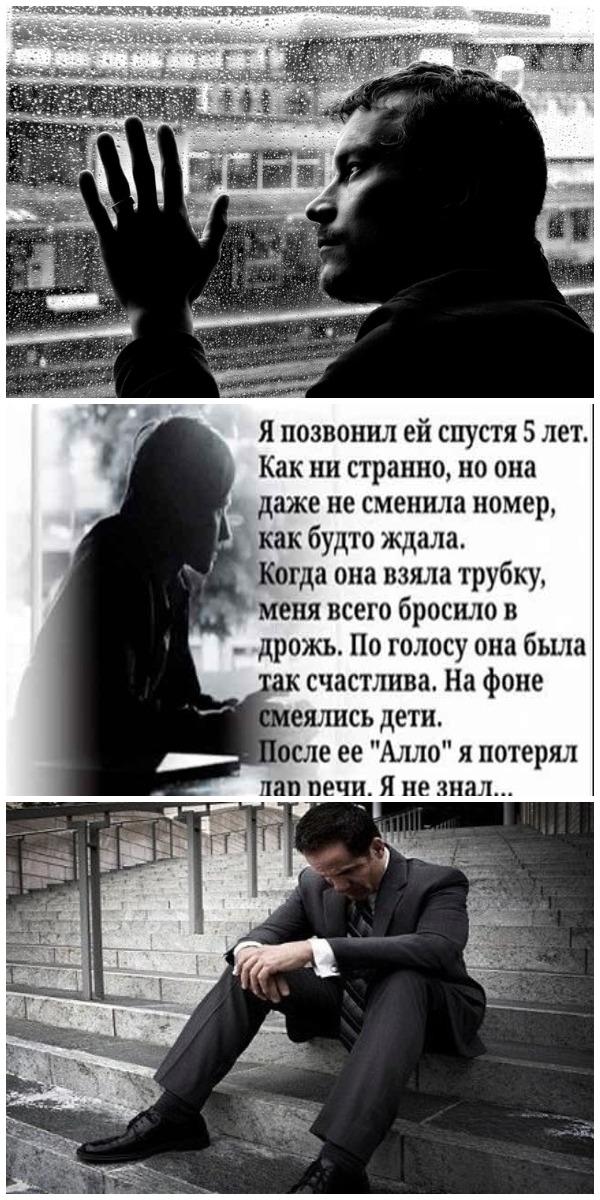 «Я позвонил ей спустя 5 лет…» Признание одинокого мужчины Это интересно ..