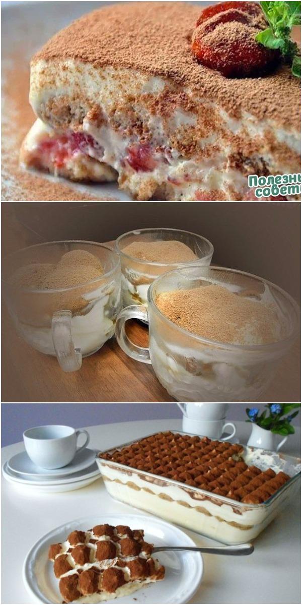 Нежный десерт тирамису! Готовьтесь раздавать рецепт всем, кто его пробовал!