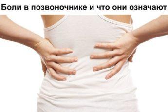 Жалобы при болях отдельных позвоночников и что это означает