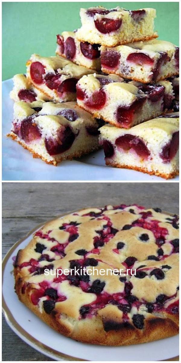 Пирог с ягодами – рекомендуем сразу печь два пирога, так как его мгновенно сметут со стола!