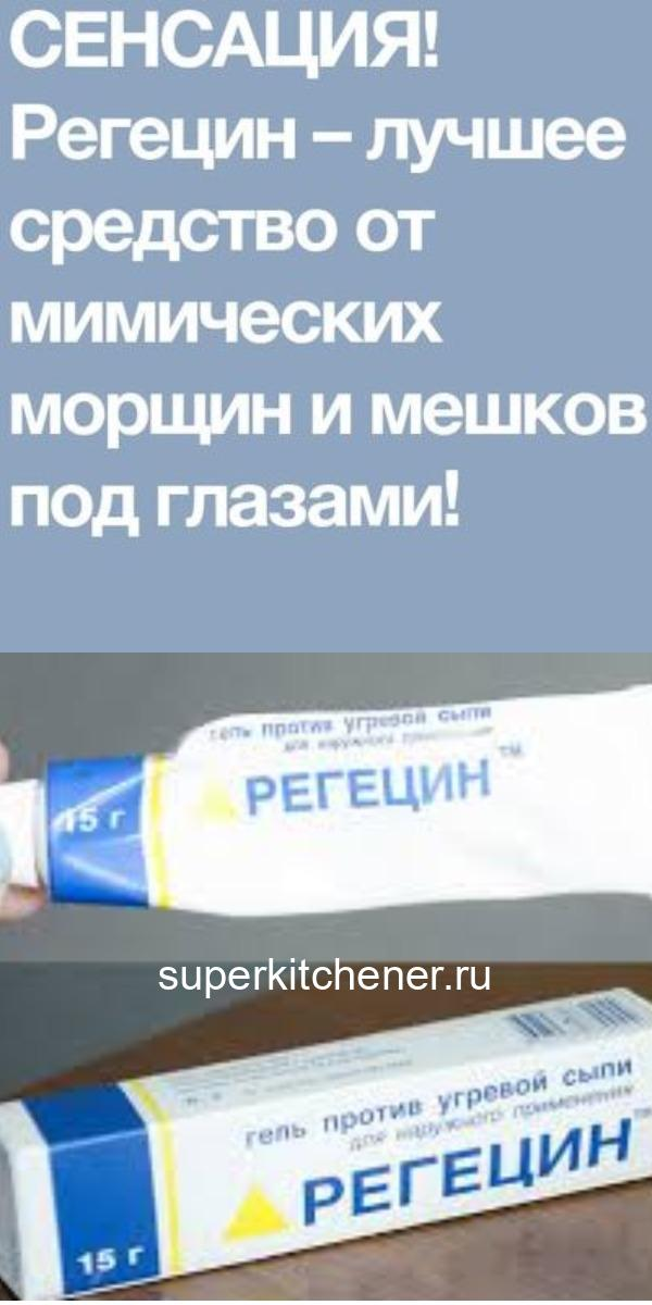 Регецин – лучшее средство от мимических морщин и мешков под глазами!