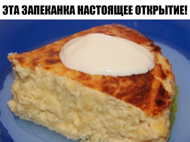 Отличный рецепт вкусной запеканки из кабачков с манкой и плавленым сыром - это просто нечто!