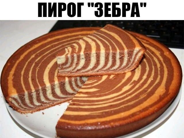 """Обалденный пирог """"Зебра""""."""