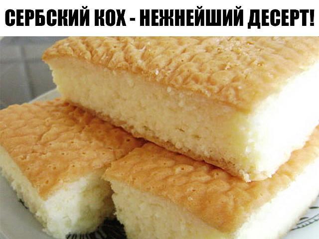 СЕРБСКИЙ КОХ — НЕЖНЕЙШИЙ ДЕСЕРТ!