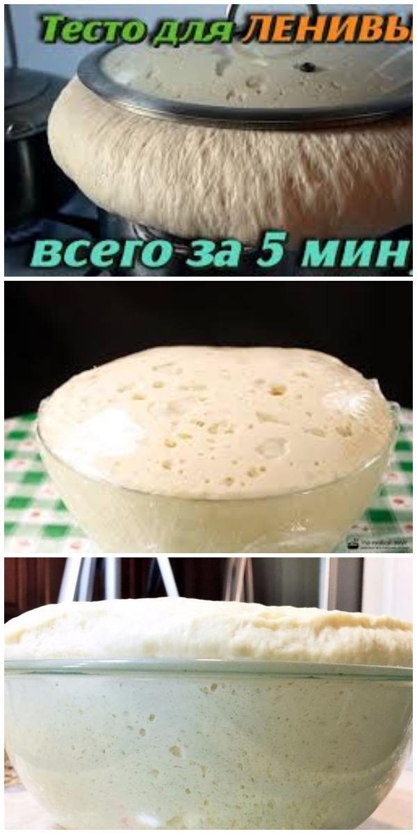 ЗАПОМНИ ЭТОТ РЕЦЕПТ! Дрожжевое тесто для ленивых по рецепту моей свекрови!