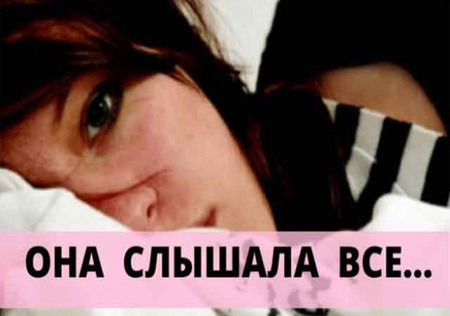 Она спряталась под кроватью, чтобы узнать, верен ли ей ее избранник.… Это интересно ..