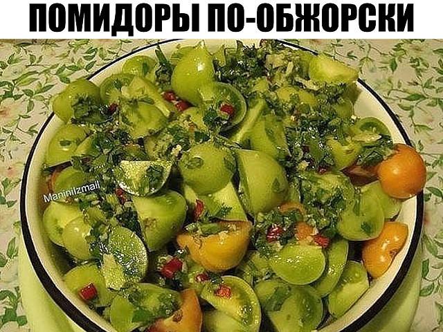 Помидорки-обжорки: бомбически вкусно