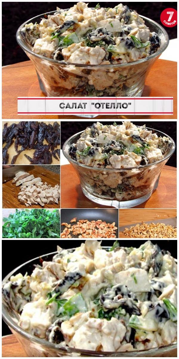 """Красивый, необычный и очень вкусный салат с черносливом и курицей """"Отелло""""."""