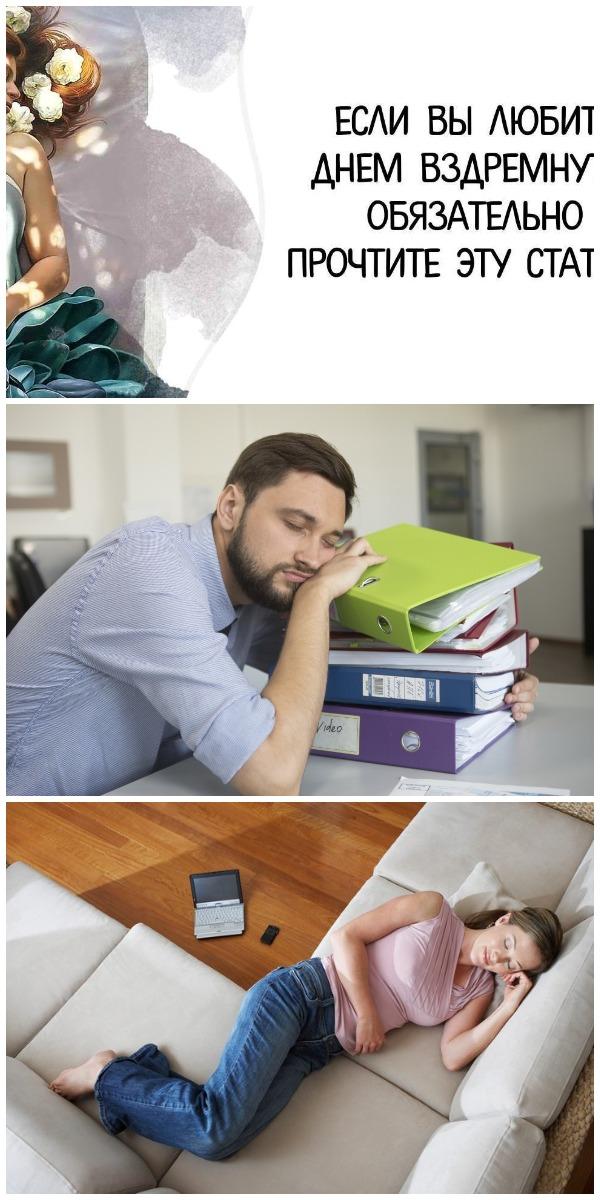 Если вы любите днём вздремнуть, ОБЯЗАТЕЛЬНО ПРОЧТИТЕ эту статью! Это интересно ..