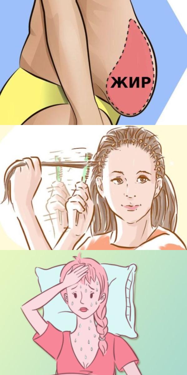 Главный виновник увеличения веса, выпадения волос, потливости, боли в суставах, усталости и бессонницы!