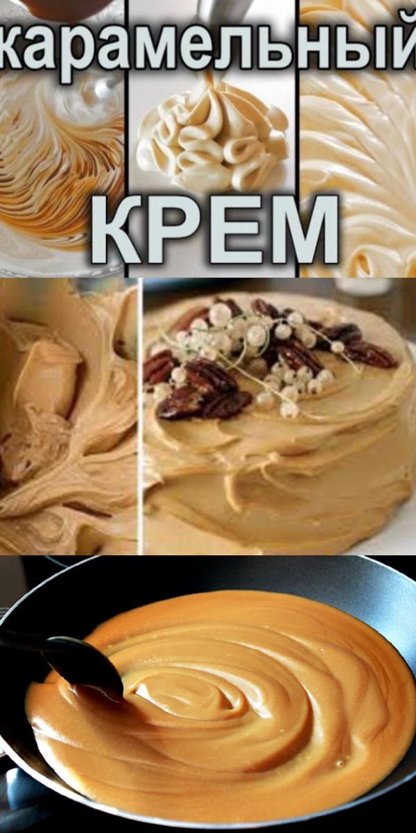 Карамельный крем — идеальная начинка для любых тортов и пирожных!