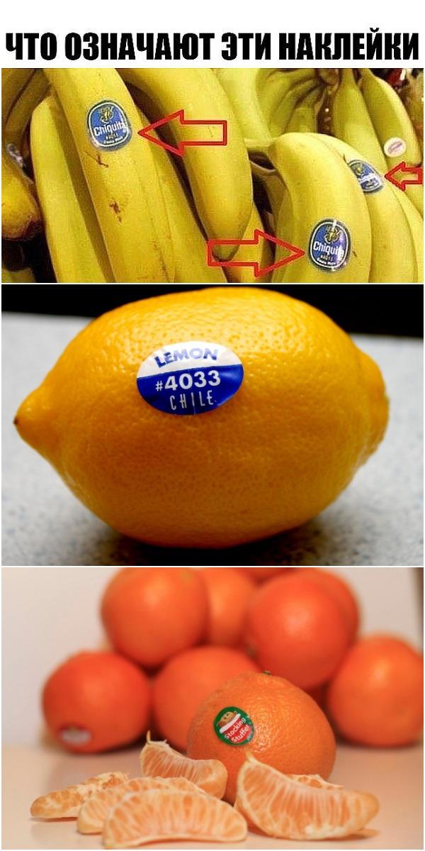 Был шокирован, поняв смысл наклейки на фруктах. Всегда думал, что это несущественные детали
