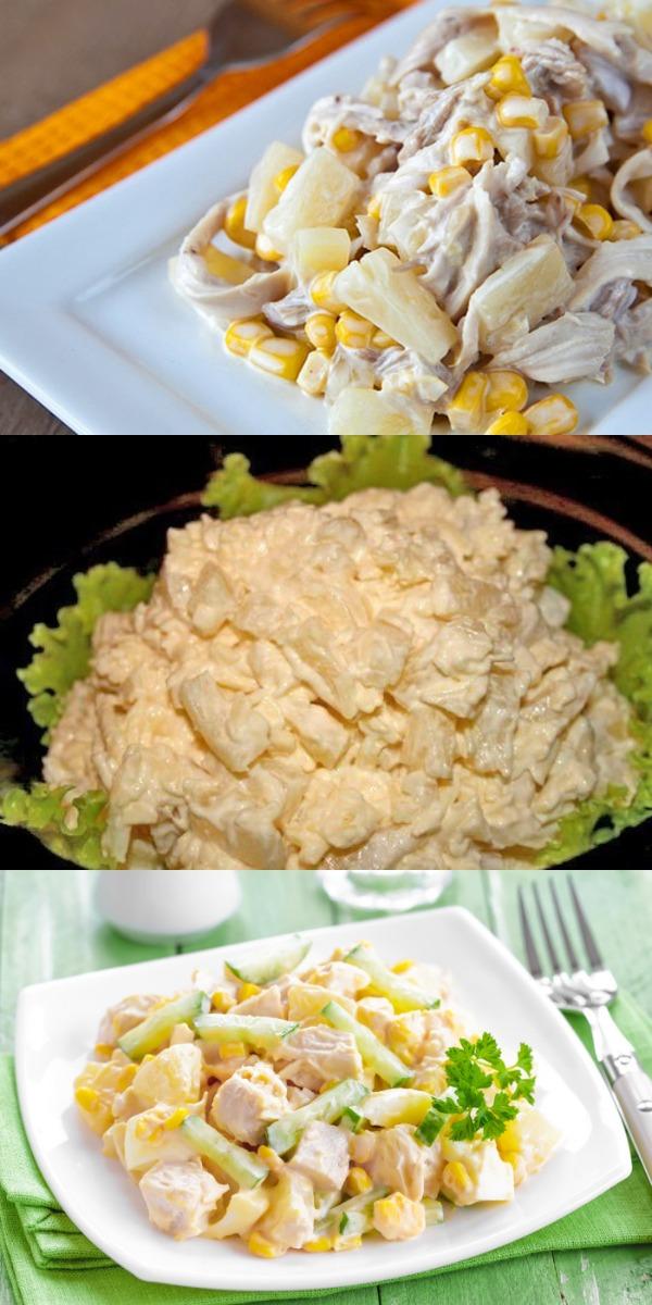 Вкуснейший салат с курицей и ананасами. ЭТО САМЫЙ ВКУСНЫЙ САЛАТ, КОТОРЫЙ Я КОГДА-ЛИБО ЕЛА!