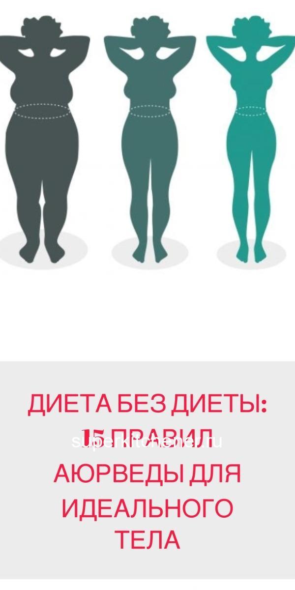 Диета без диеты: 15 правил аюрведы для идеального тела!