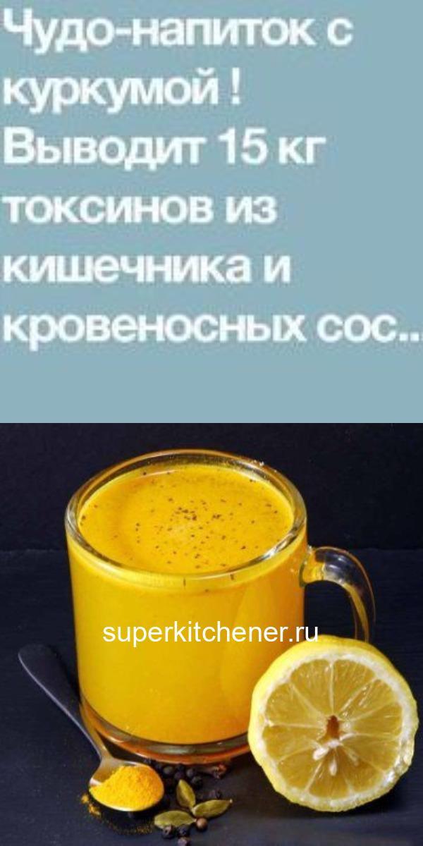 Чудо-напиток с куркумой ! Выводит 15 кг токсинов из кишечника и кровеносных сосудов!