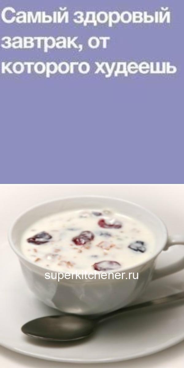 Самый здоровый завтрак, от которого худеешь