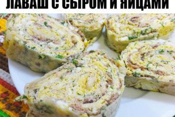 Вкуснейший лаваш с сыром и яйцами