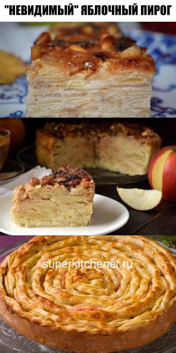 """""""Невидимый"""" яблочный пирог"""