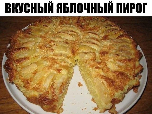 Вкусный яблочный пирог простой в приготовлении, а вкус просто супер!
