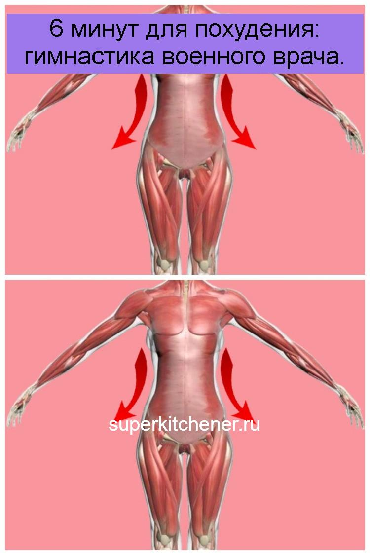 6 минут для похудения: гимнастика военного врача 4