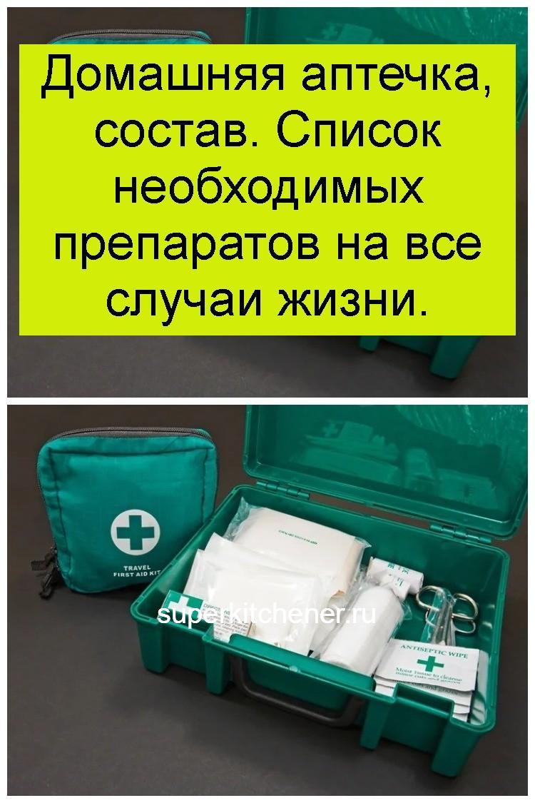 Домашняя аптечка, состав. Список необходимых препаратов на все случаи жизни 4