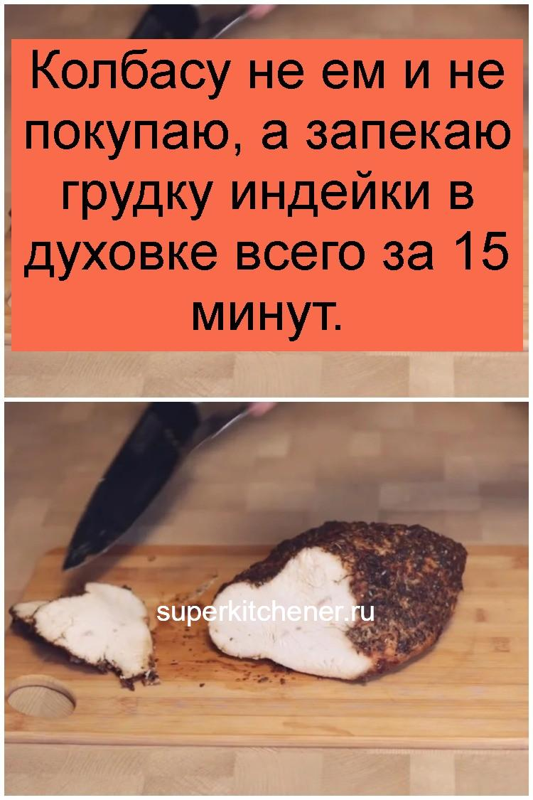 Колбасу не ем и не покупаю, а запекаю грудку индейки в духовке всего за 15 минут 4