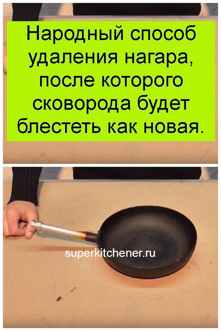 Народный способ удаления нагара, после которого сковорода будет блестеть как новая 4