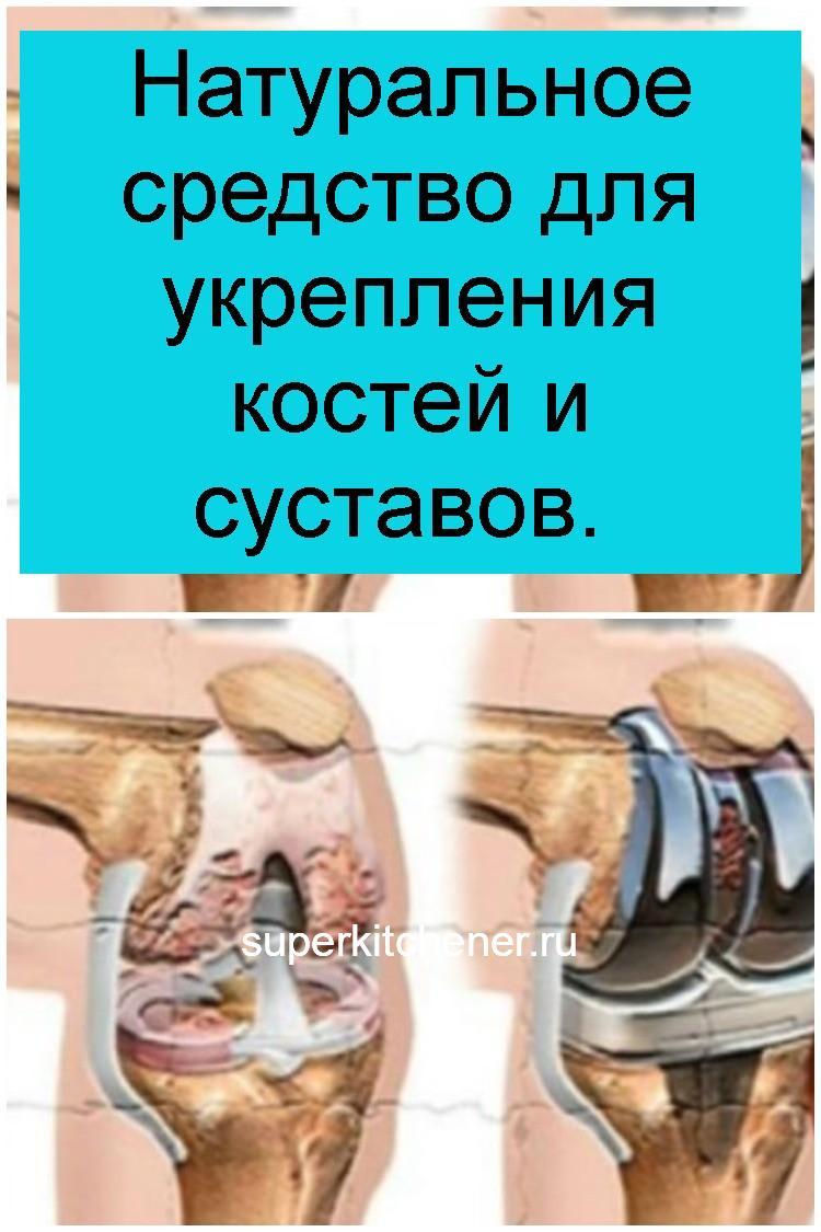 Натуральное средство для укрепления костей и суставов 4