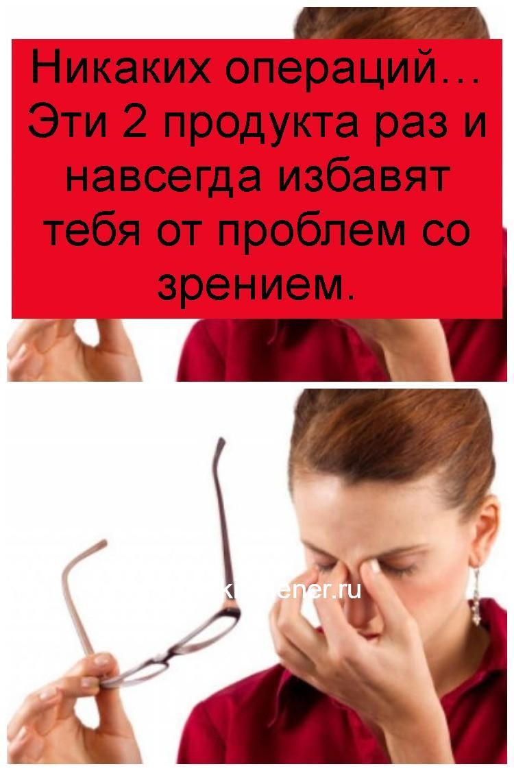 Никаких операций… Эти 2 продукта раз и навсегда избавят тебя от проблем со зрением 4