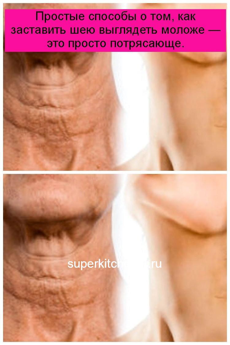 Простые способы о том, как заставить шею выглядеть моложе — это просто потрясающе 4