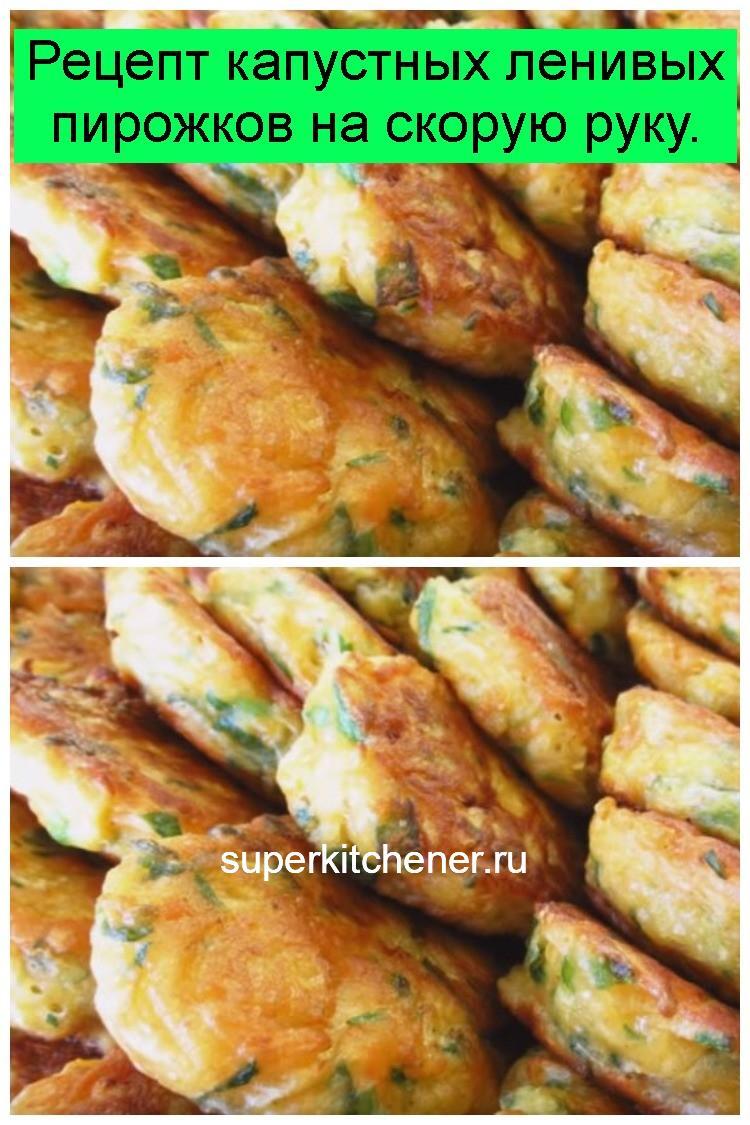 Рецепт капустных ленивых пирожков на скорую руку 4