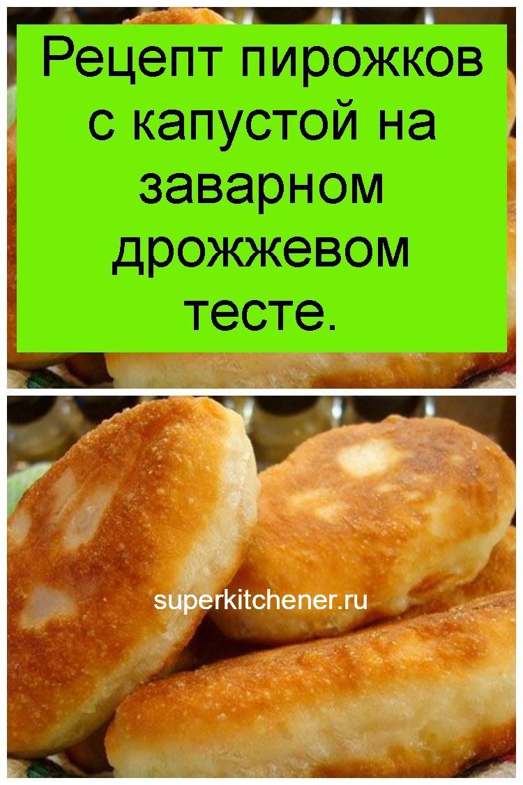Рецепт пирожков с капустой на заварном дрожжевом тесте 4