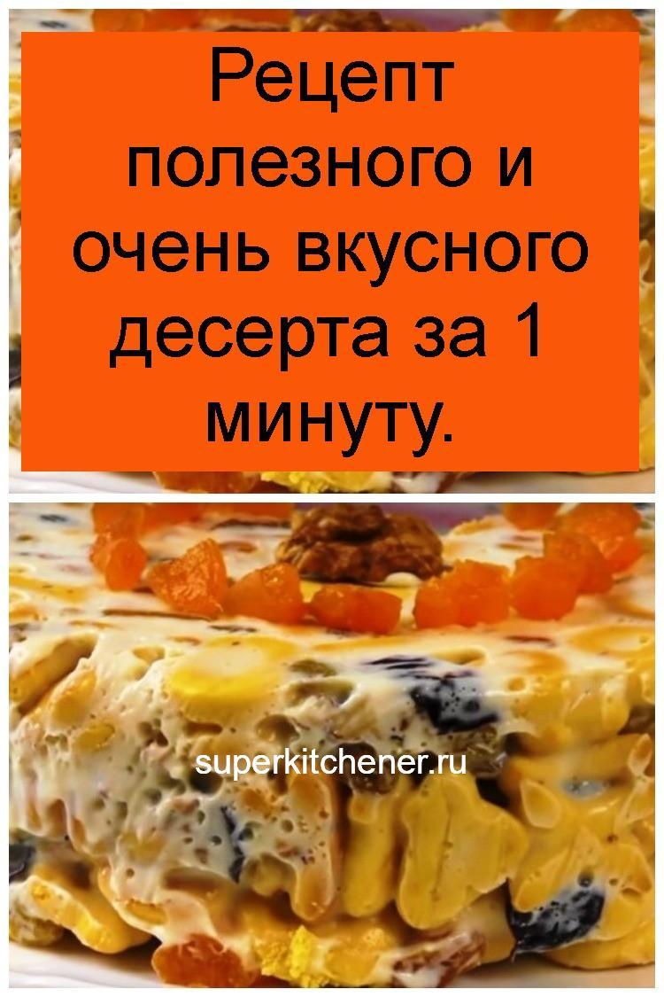 Рецепт полезного и очень вкусного десерта за 1 минуту 4