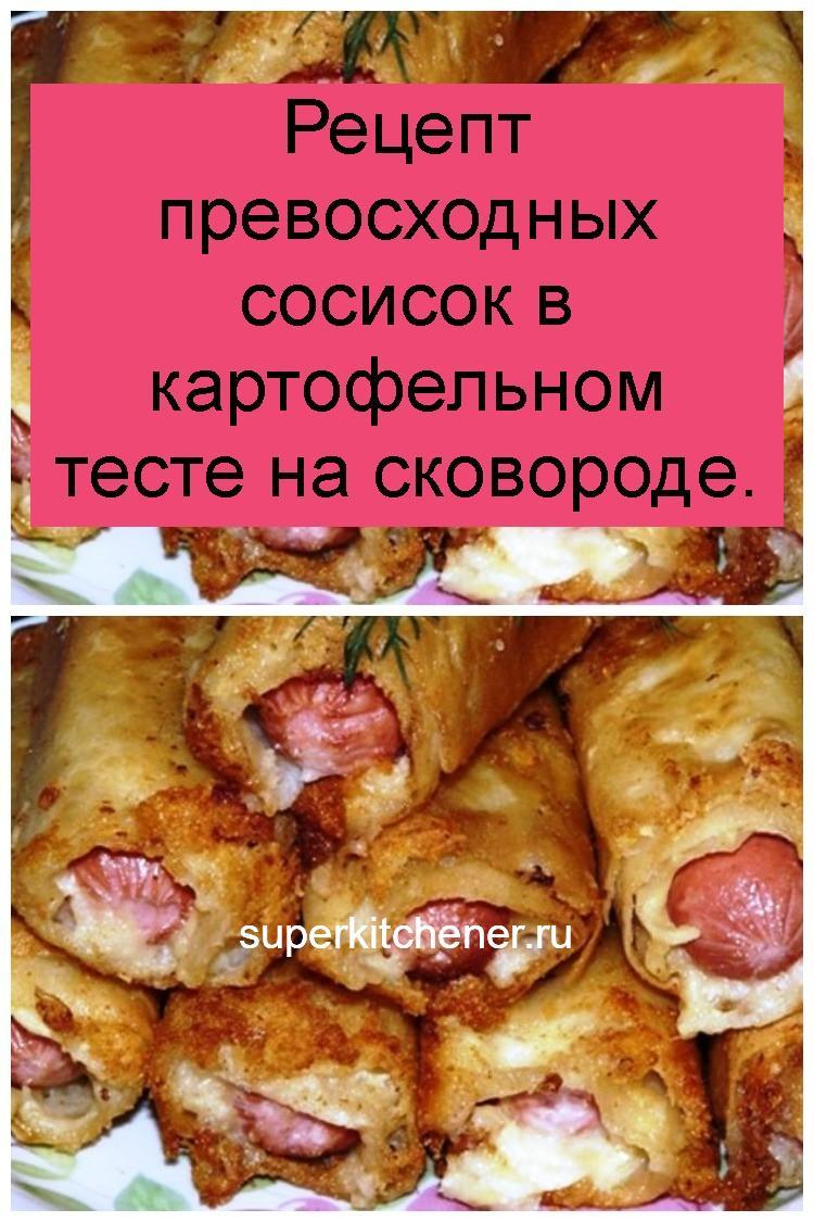 Рецепт превосходных сосисок в картофельном тесте на сковороде 4
