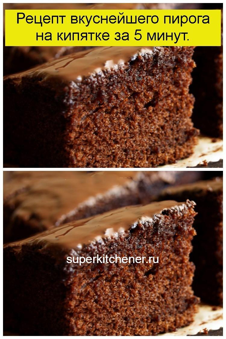 Рецепт вкуснейшего пирога на кипятке за 5 минут 4