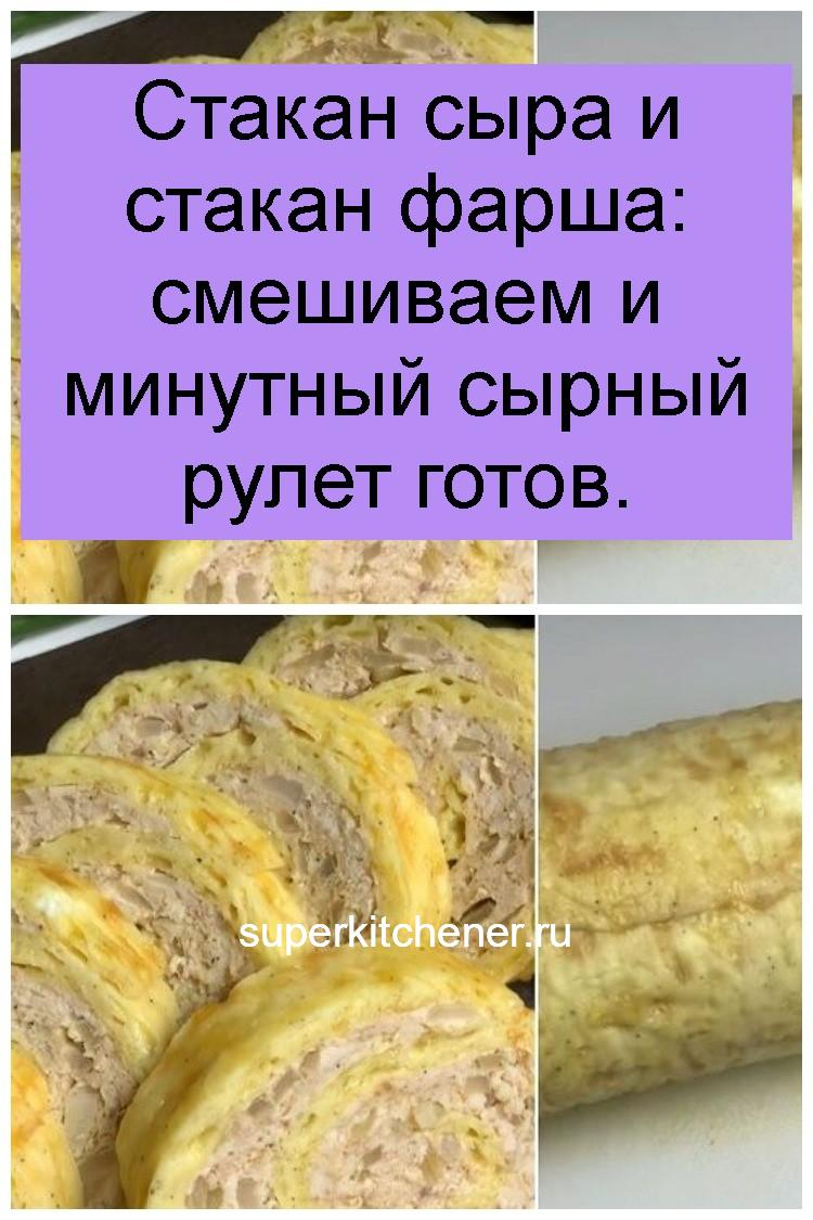 Стакан сыра и стакан фарша: смешиваем и минутный сырный рулет готов 4