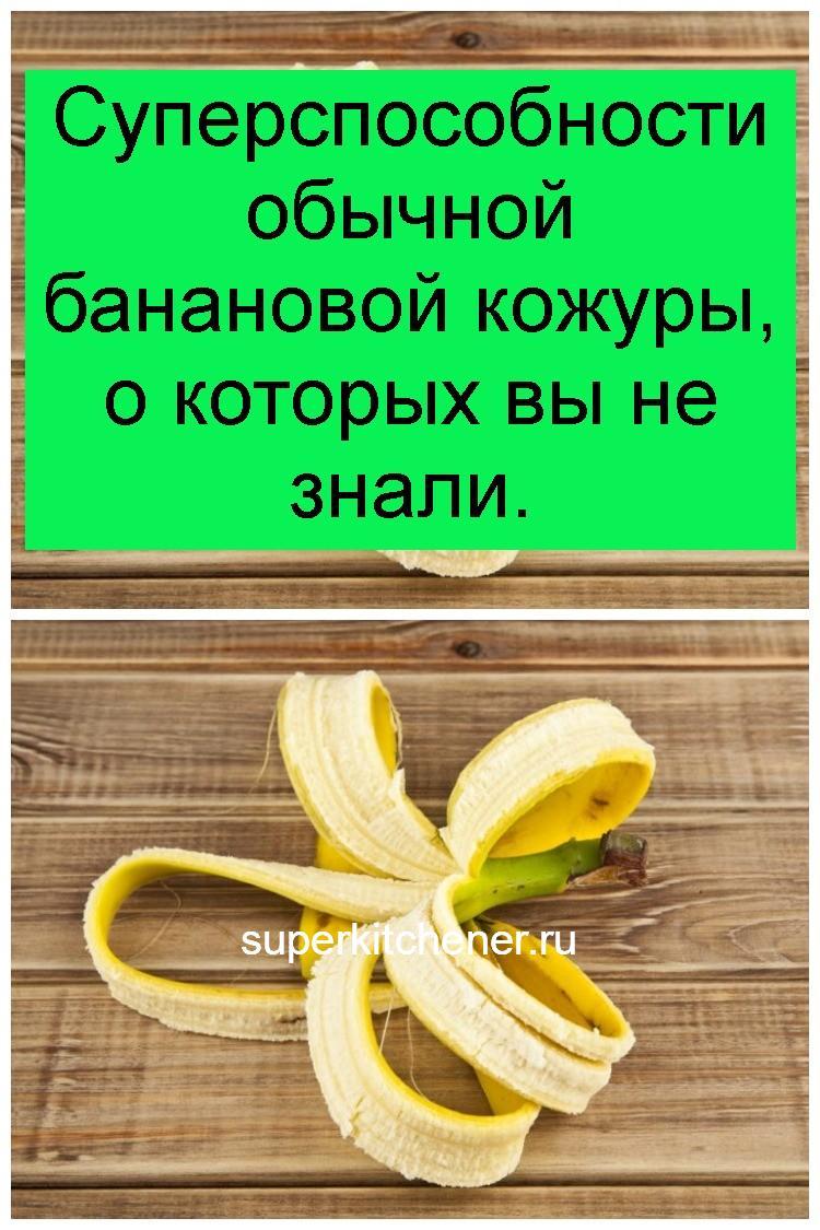 Суперспособности обычной банановой кожуры, о которых вы не знали 4