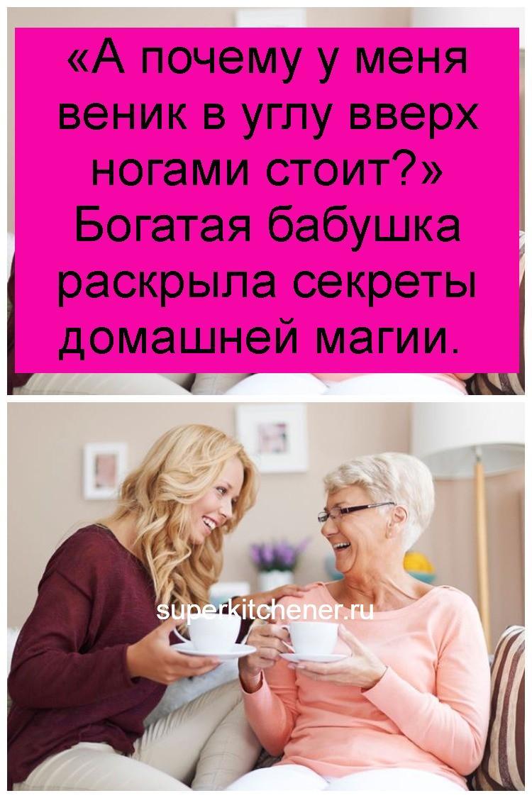 «А почему у меня веник в углу вверх ногами стоит?» Богатая бабушка раскрыла секреты домашней магии 4