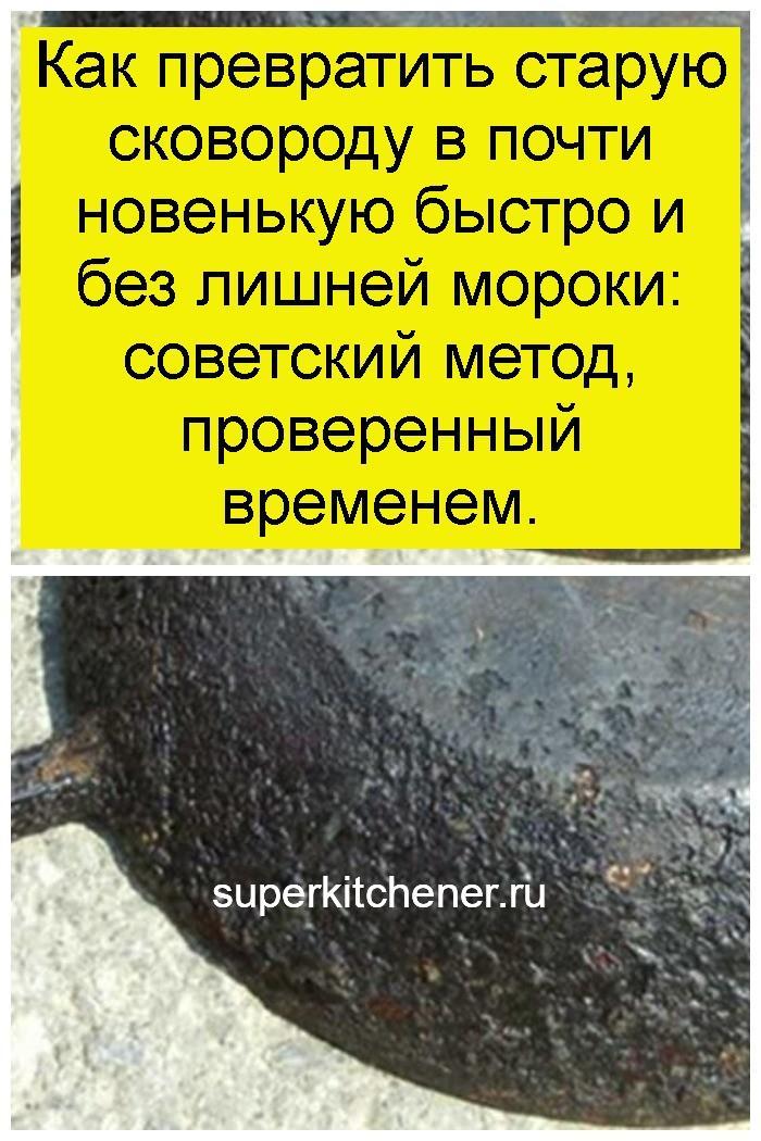 Как превратить старую сковороду в почти новенькую быстро и без лишней мороки: советский метод, проверенный временем 4