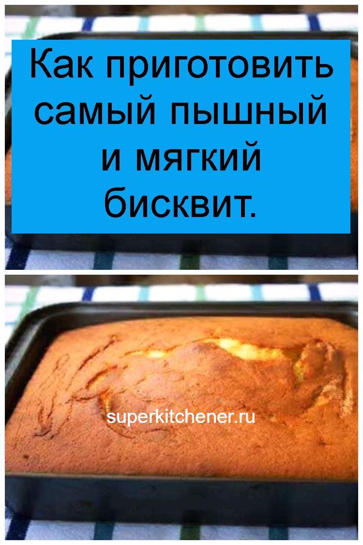 Как приготовить самый пышный и мягкий бисквит 4