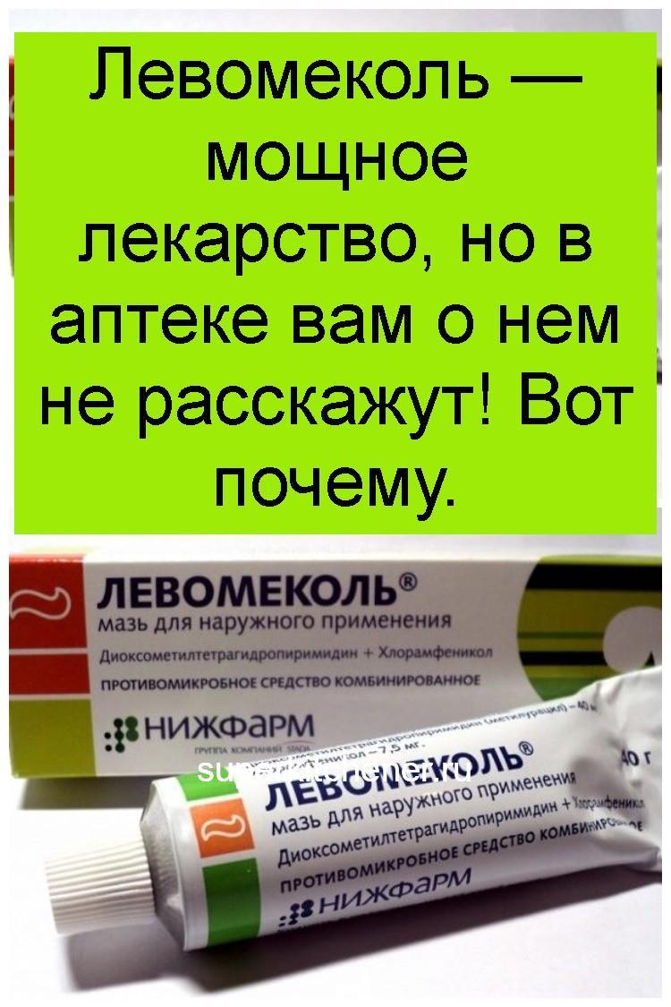 Левомеколь — мощное лекарство, но в аптеке вам о нем не расскажут! Вот почему 4