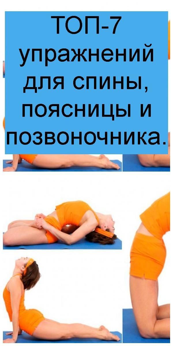 ТОП-7 упражнений для спины, поясницы и позвоночника 4