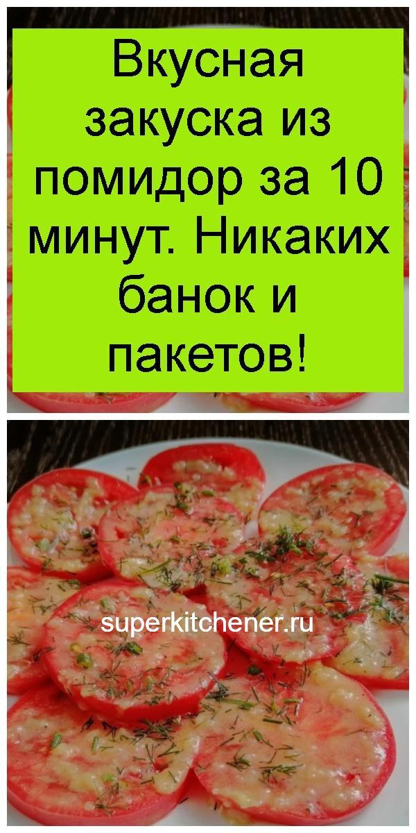 Вкусная закуска из помидор за 10 минут. Никаких банок и пакетов 4