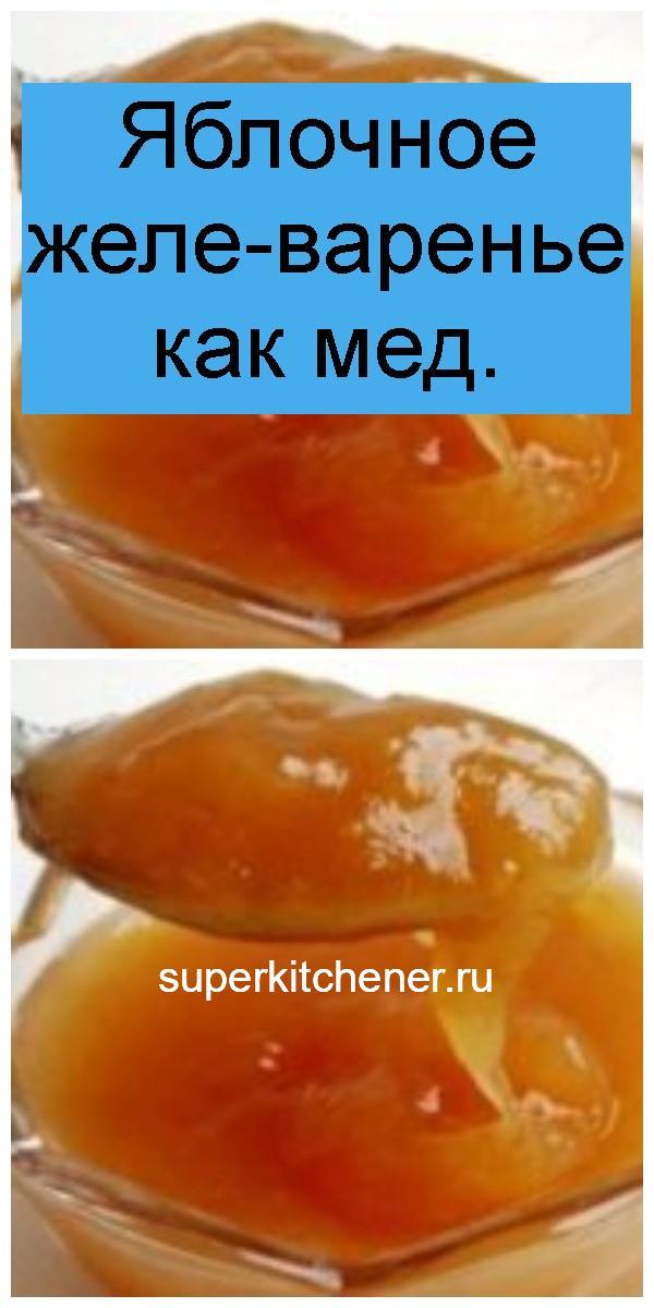 Яблочное желе-варенье как мед 4