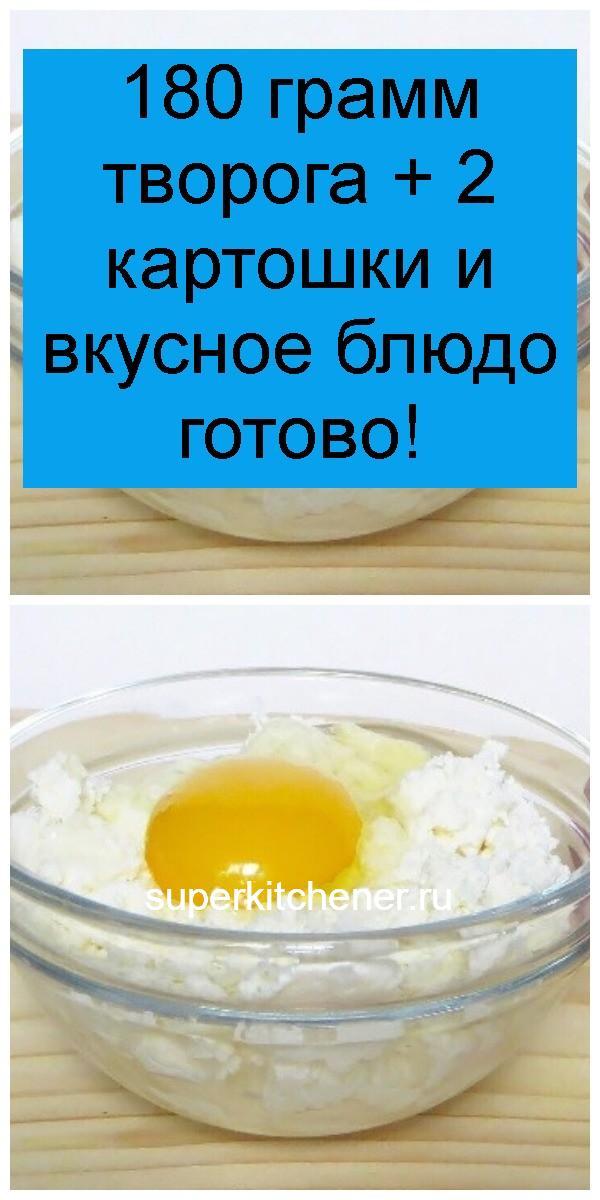 180 грамм творога + 2 картошки и вкусное блюдо готово 4