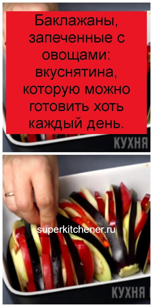 Баклажаны, запеченные с овощами: вкуснятина, которую можно готовить хоть каждый день 4