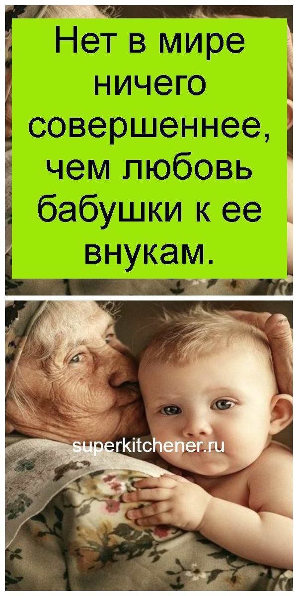 Нет в мире ничего совершеннее, чем любовь бабушки к ее внукам 4