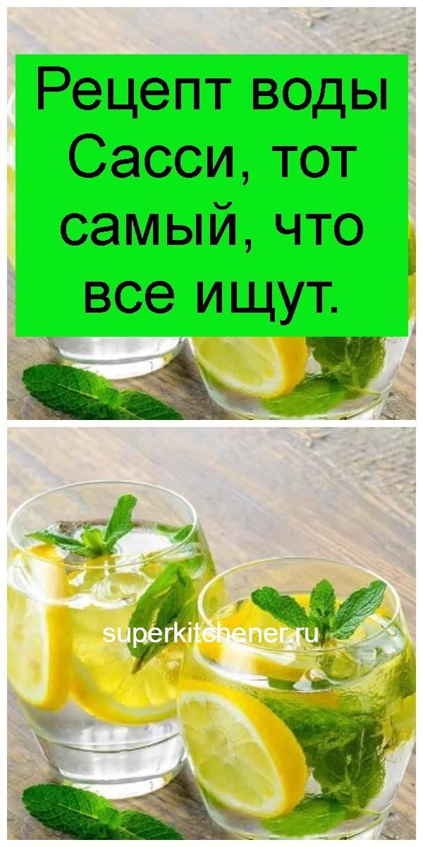 Рецепт воды Сасси, тот самый, что все ищут 4